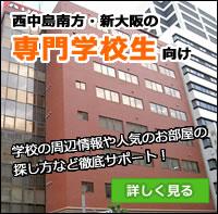 西中島南方・新大阪の専門学校生向け