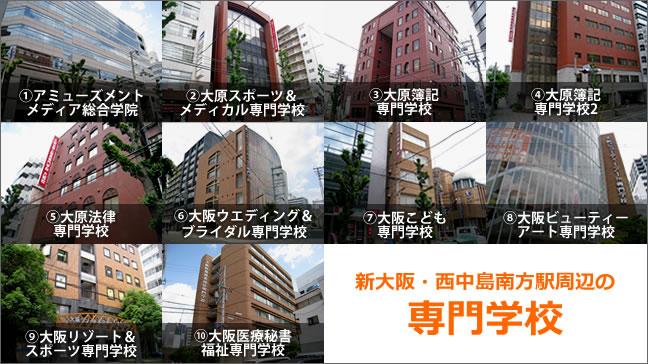 学校 専門 大原 簿記 東京水道橋校